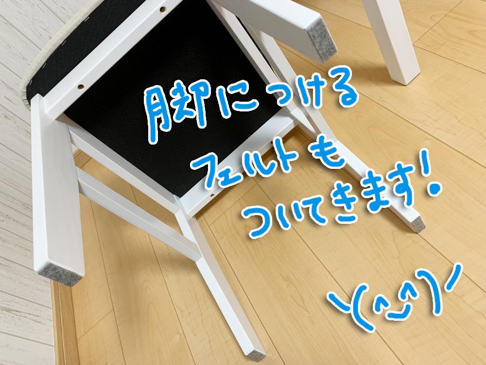 LOWYAのダイニングセットの椅子