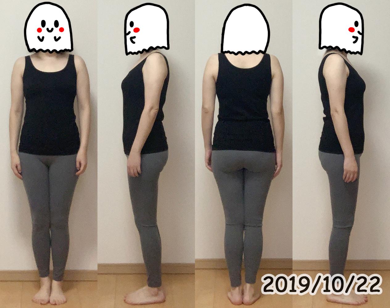 リングフィットアドベンチャーを始めた日の体型