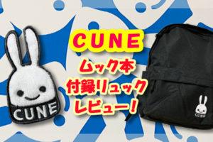 CUNE(キューン)のムック本第3弾の付録リュックがめちゃかわいかった!
