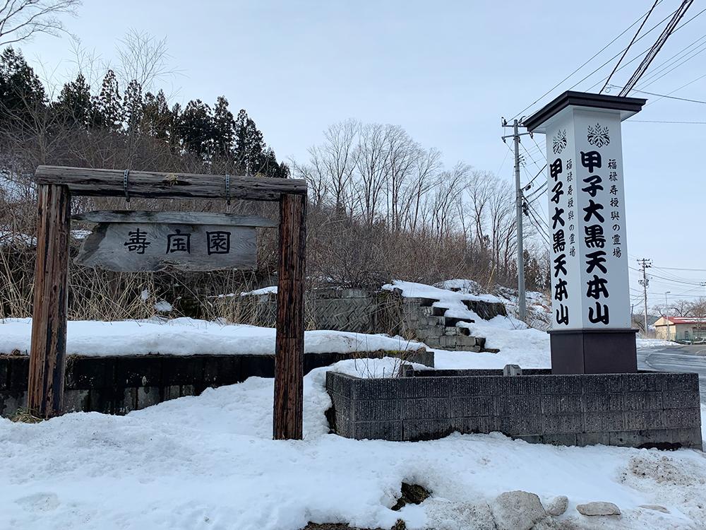 小野川温泉街12