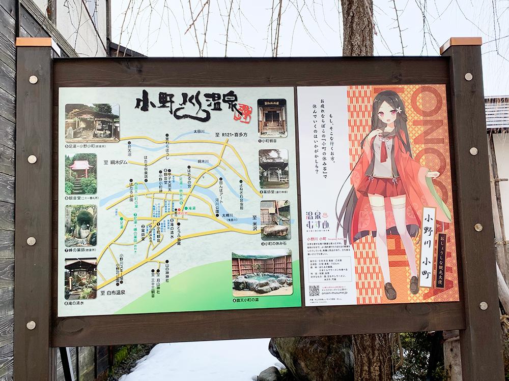 小野川温泉街6