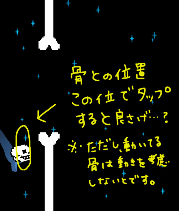 flappytale_コツ?