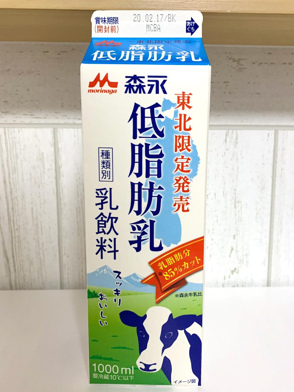 東北限定低脂肪乳