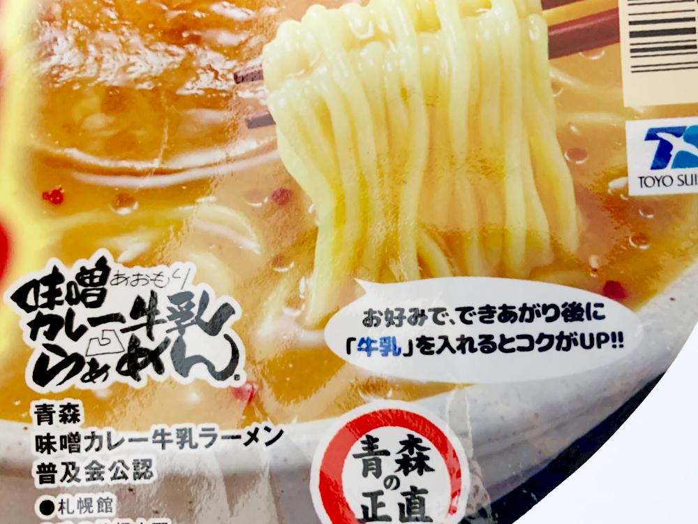 青森ご当地カップ麺_味噌カレーミルクラーメン_ニクい記載