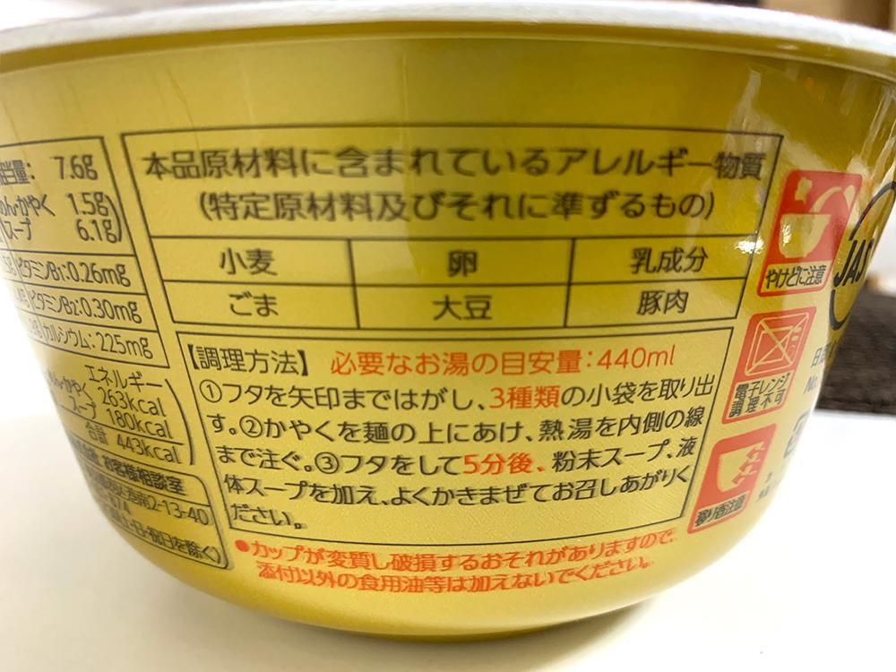 青森ご当地カップ麺_味噌カレーミルクラーメン_成分表と注意書き