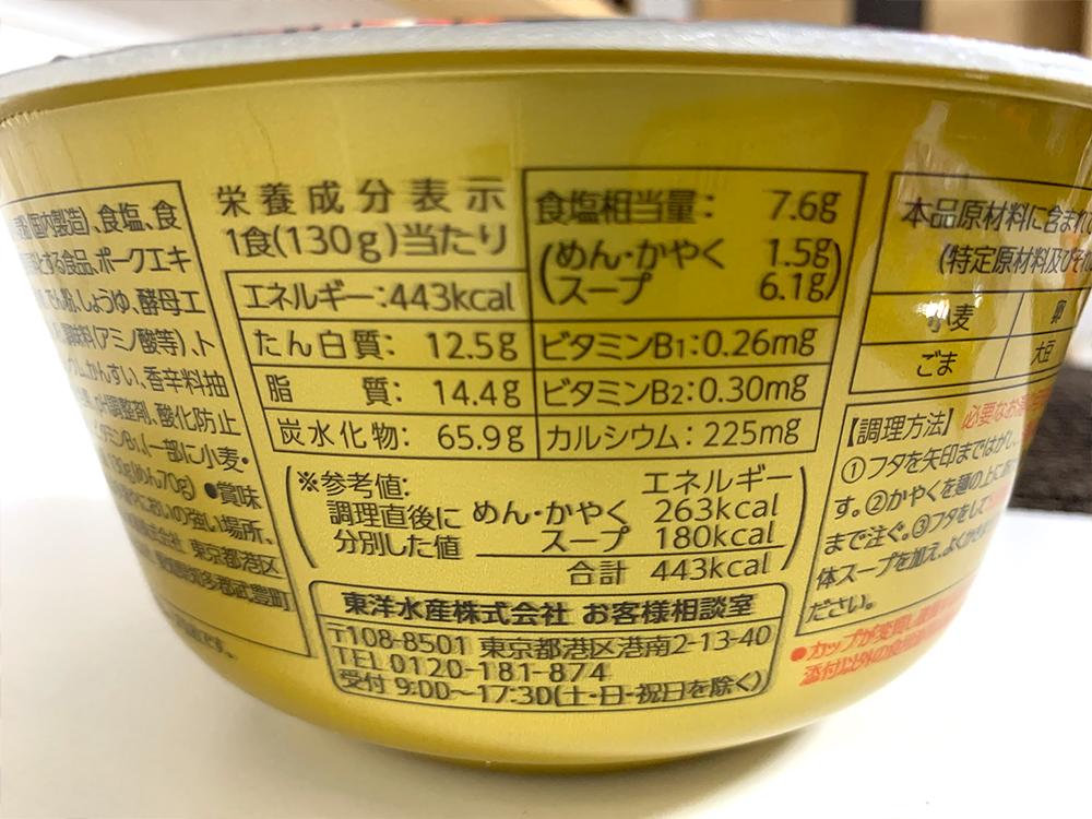 青森ご当地カップ麺_味噌カレーミルクラーメン_成分表と注意書き2