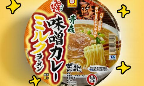 青森ご当地カップ麺_味噌カレーミルクラーメン_食べてみた