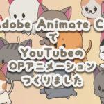 Animate CC で猫が走るアニメつくったよ!