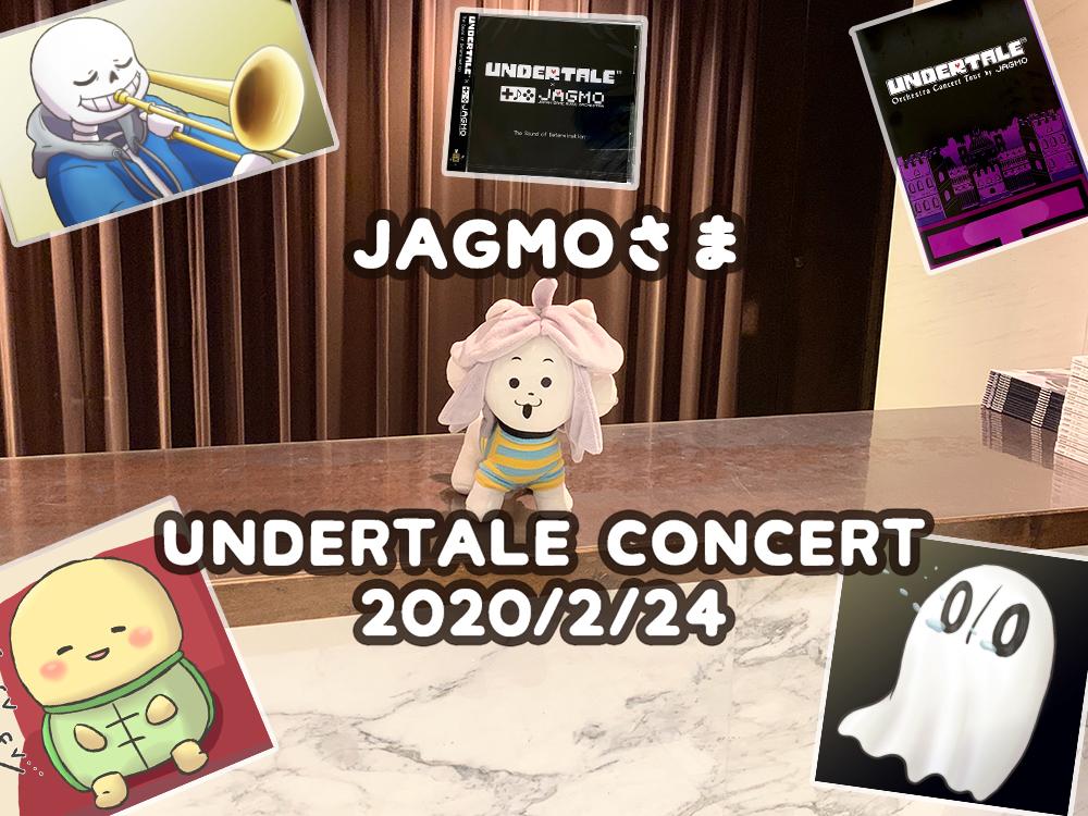 JAGMOアンダーテールオーケストラコンサート2020の感想
