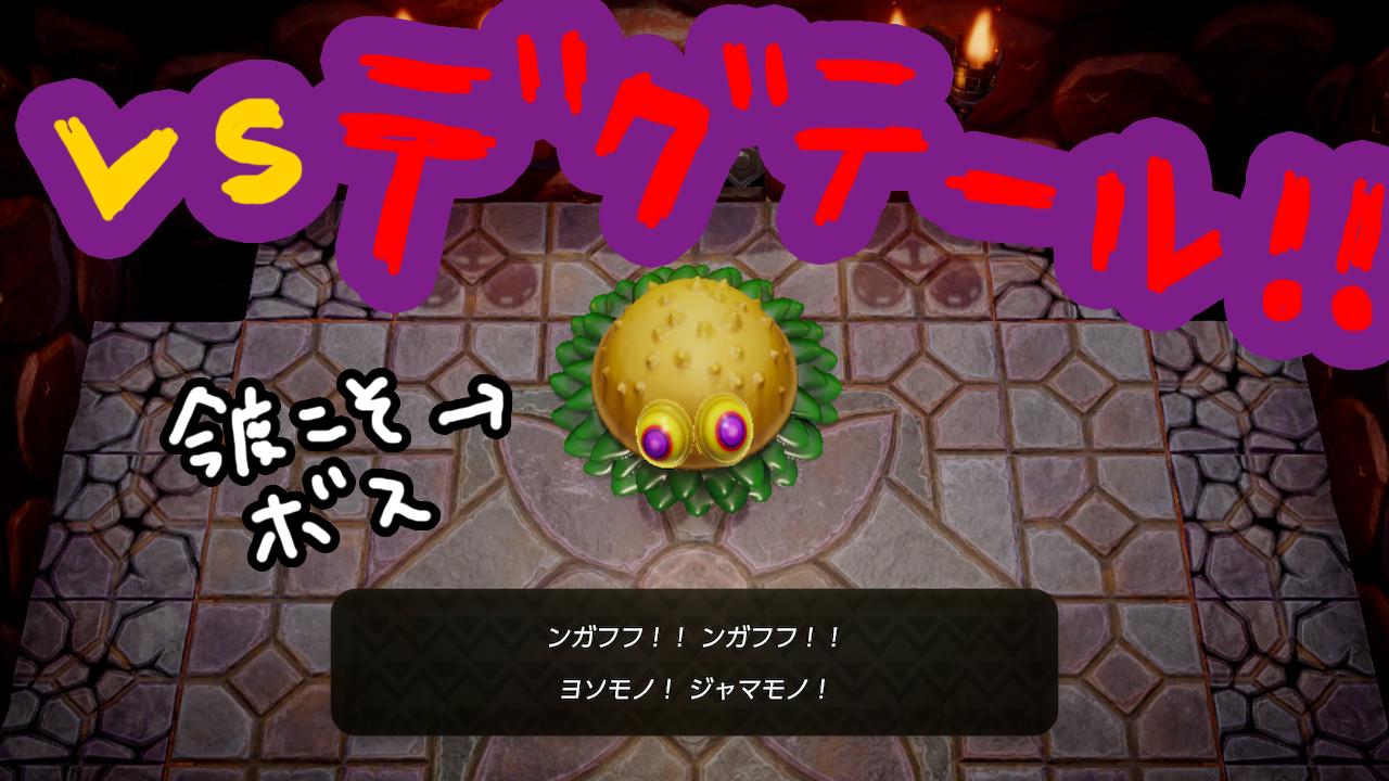 ゼルダの伝説夢をみる島ネタバレありプレイ日記1-34_デグテール戦!