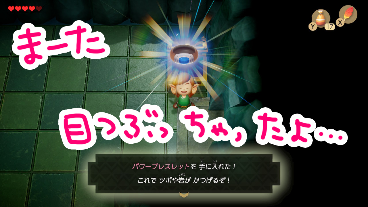 ゼルダの伝説夢をみる島ネタバレありプレイ日記2_パワーブレスレット入手