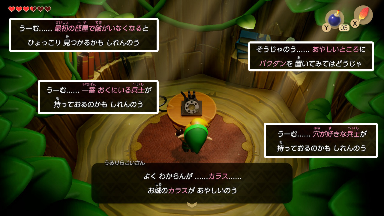 ゼルダの伝説夢をみる島ネタバレありプレイ日記3-15_うるりらじいさんの葉っぱのヒント