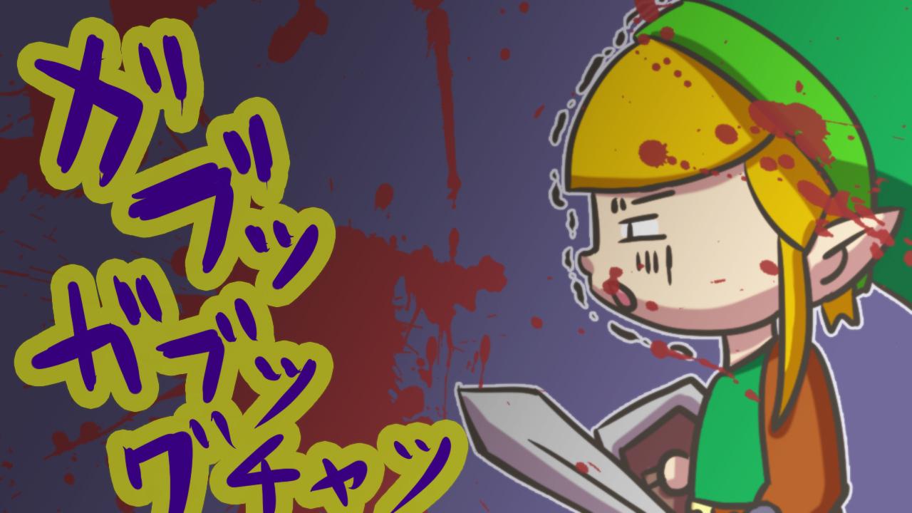 ゼルダの伝説夢をみる島ネタバレありプレイ日記2_殺戮のワンワン3