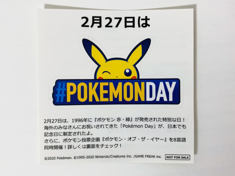 ポケモンセンターグッズ_ポケモンの日制定記念ステッカー