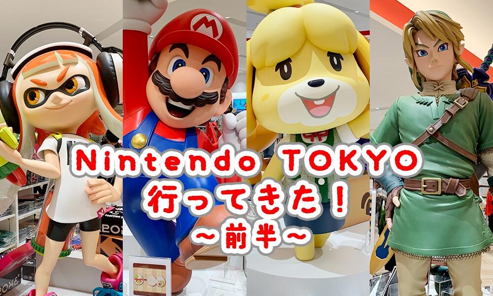 Nintendo TOKYOに行ってきた_1