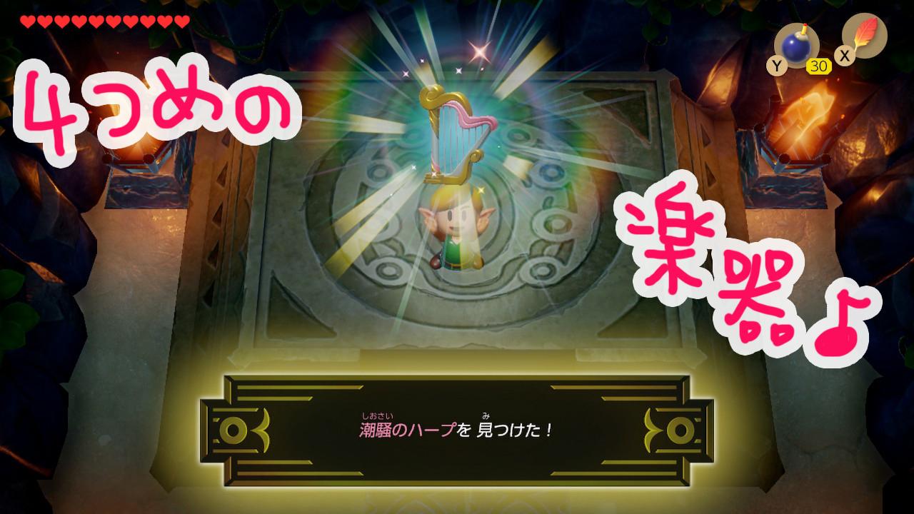 ゼルダの伝説夢をみる島ネタバレありプレイ日記4_潮騒のハープをゲット!