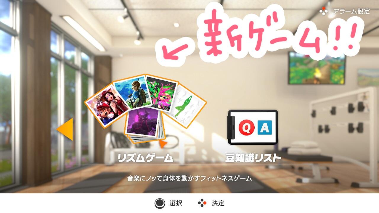 リングフィットアドベンチャー筋トレ記3_新ゲームリズムゲーム
