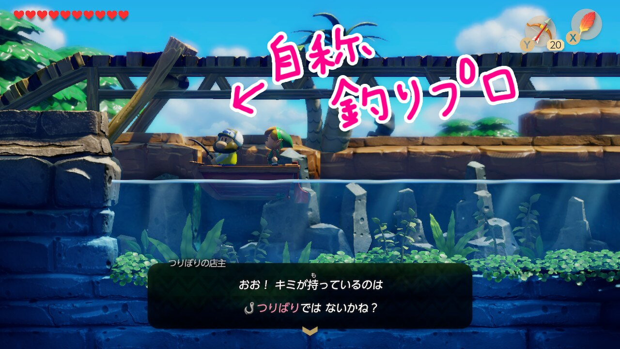 ゼルダの伝説夢をみる島ネタバレありプレイ日記5_自称釣りプロ
