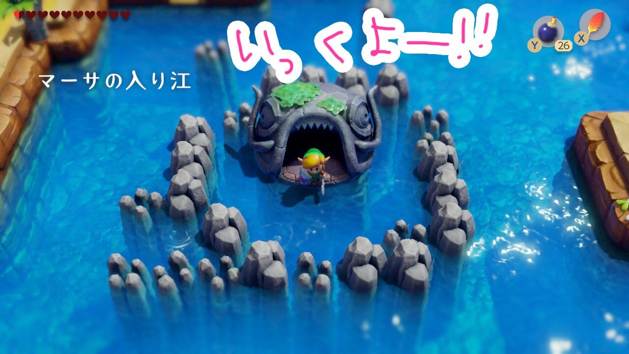 ゼルダの伝説夢をみる島ネタバレありプレイ日記5_ナマズの大口の入り口