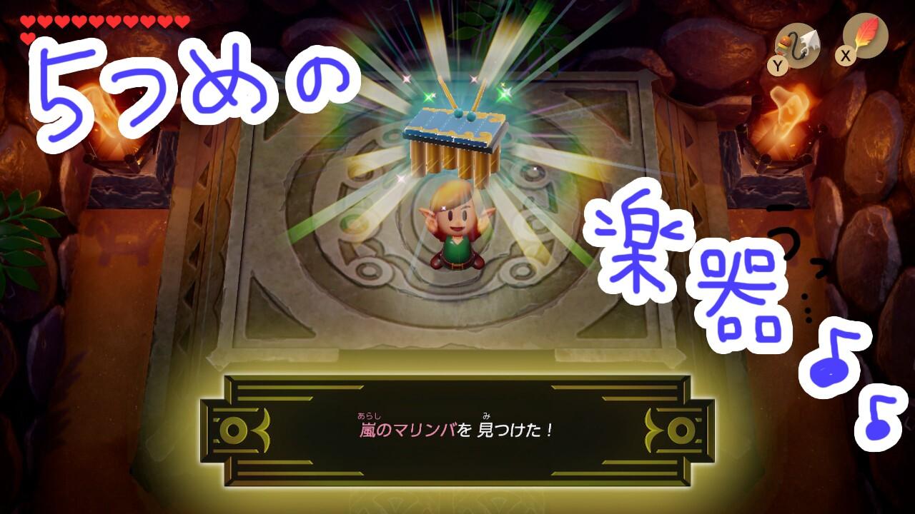 ゼルダの伝説夢をみる島ネタバレありプレイ日記5_5個目の楽器
