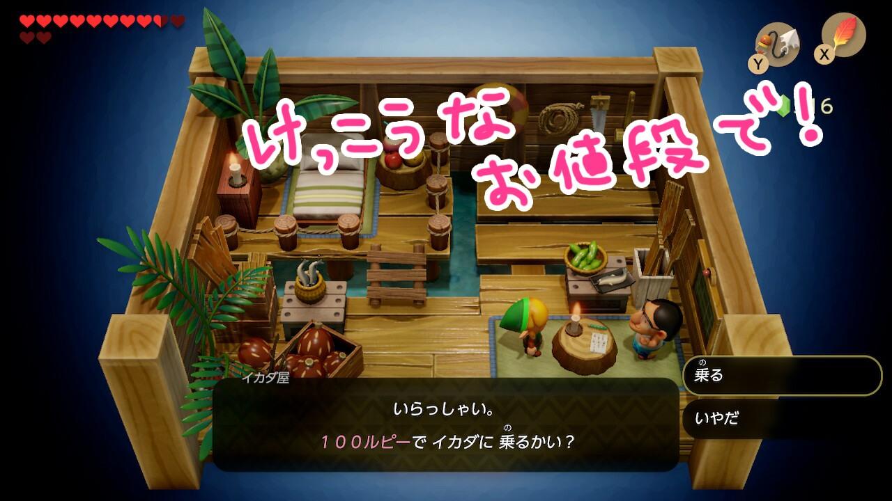 ゼルダの伝説夢をみる島ネタバレありプレイ日記6_急流すべりの値段