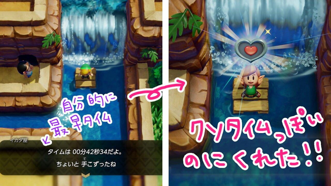 ゼルダの伝説夢をみる島ネタバレありプレイ日記6_ハートの器をくれました