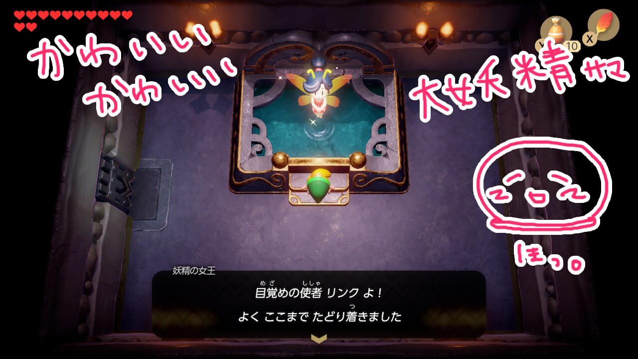 ゼルダの伝説夢をみる島ネタバレありプレイ日記7_妖精の女王