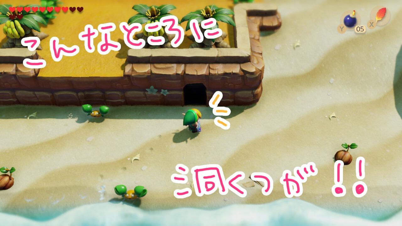 ゼルダの伝説夢をみる島ネタバレありプレイ日記7_トロンボ海岸の洞窟