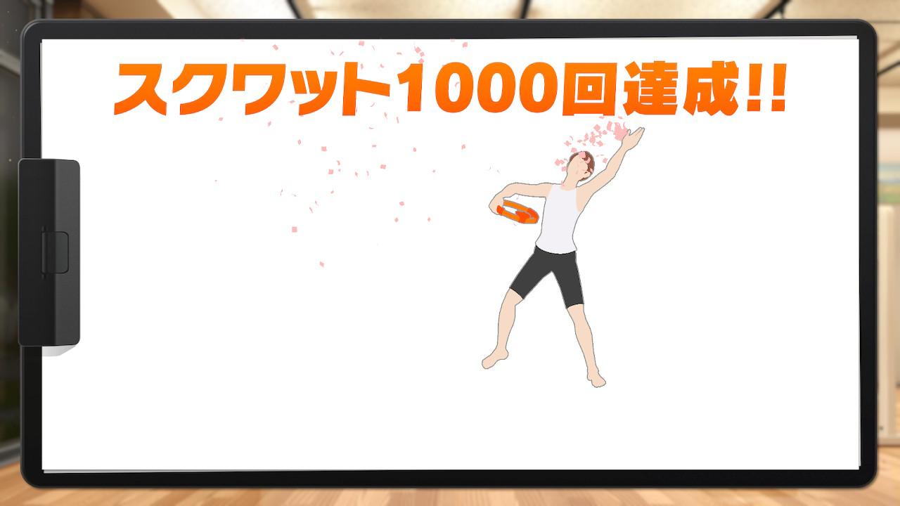 リングフィットアドベンチャー筋トレ記6_スクワット1000回!