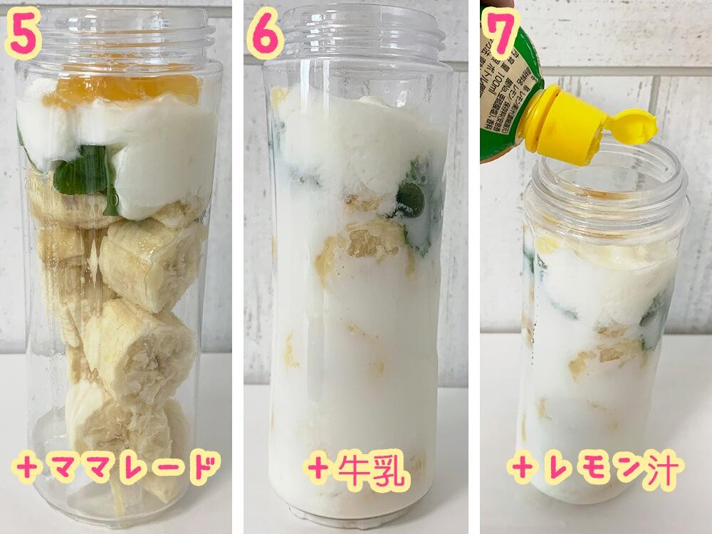 スムージー作り方3