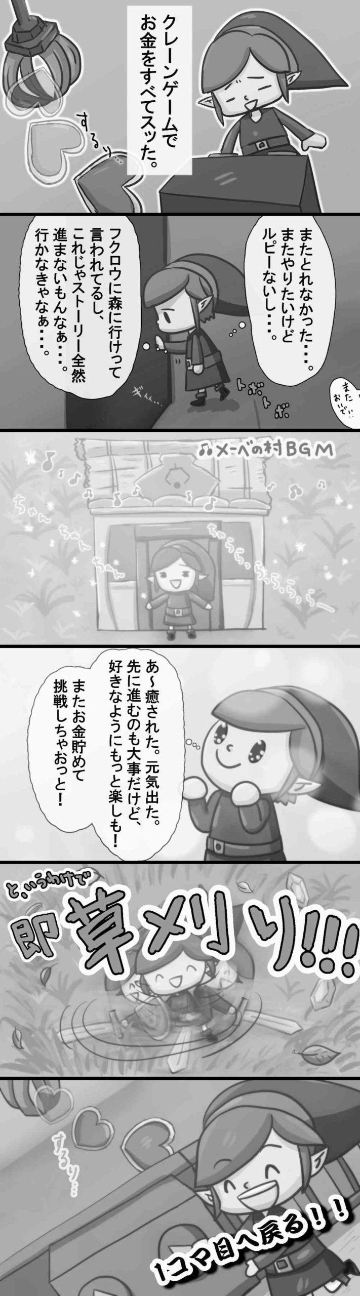 夢をみる島漫画_白黒