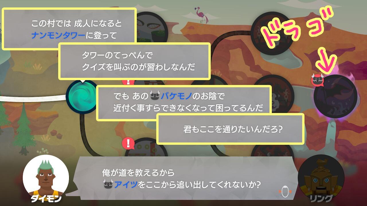リングフィットアドベンチャー筋トレ記7_