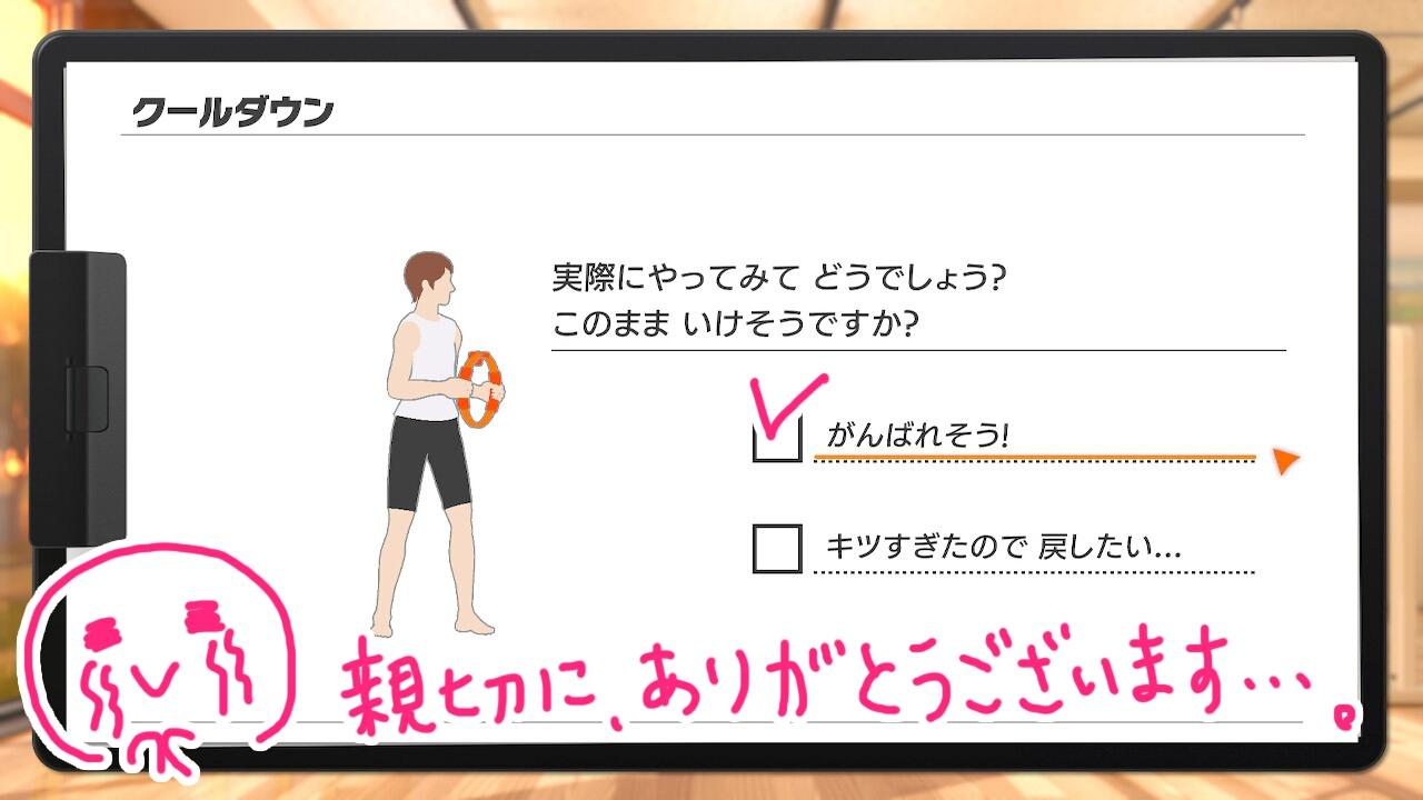 リングフィットアドベンチャー筋トレ記7_がんばれそう?