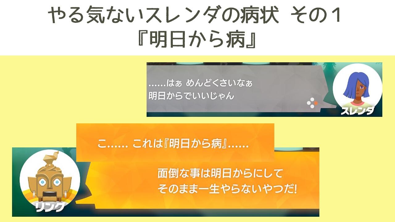 リングフィットアドベンチャー筋トレ記8_明日から病