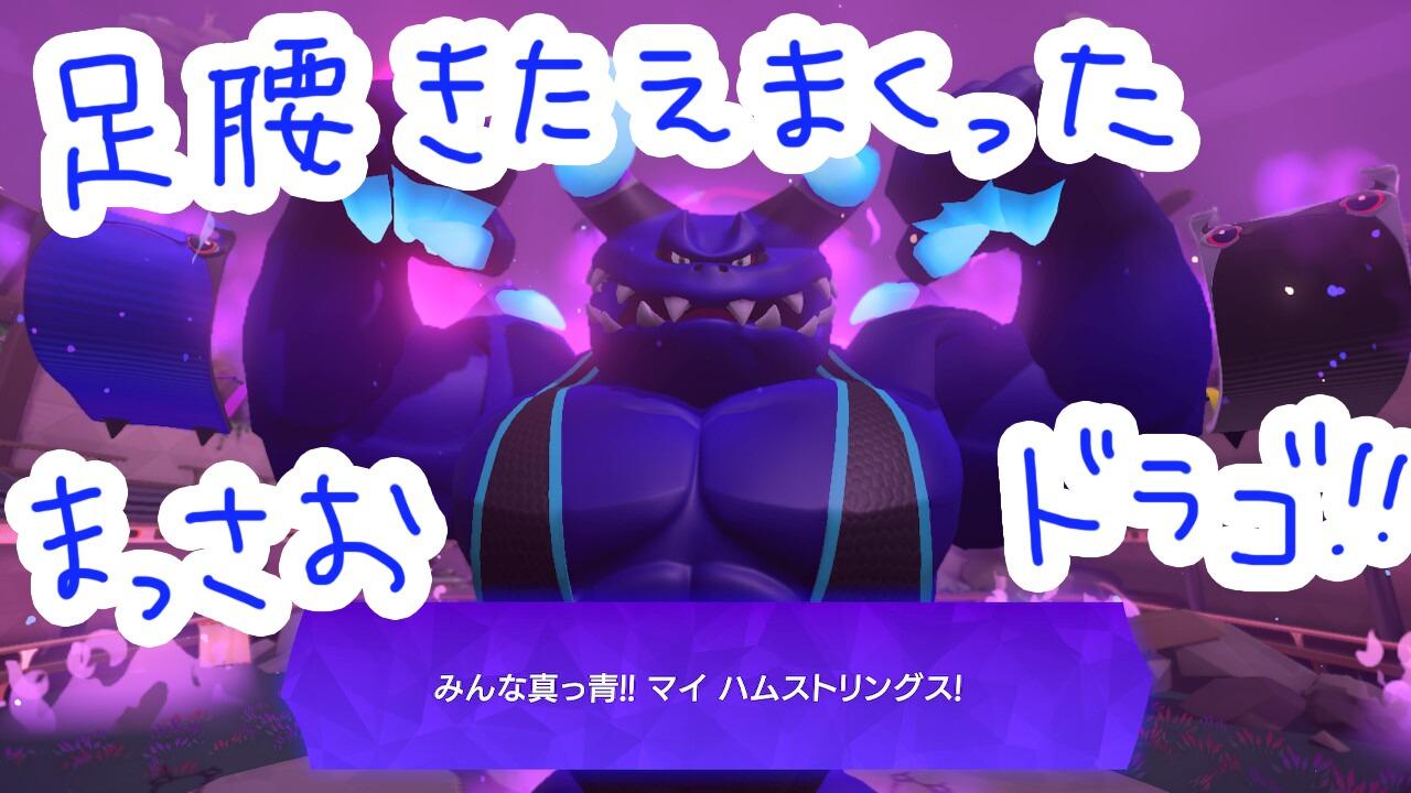 リングフィットアドベンチャー筋トレ記8_青いドラゴ