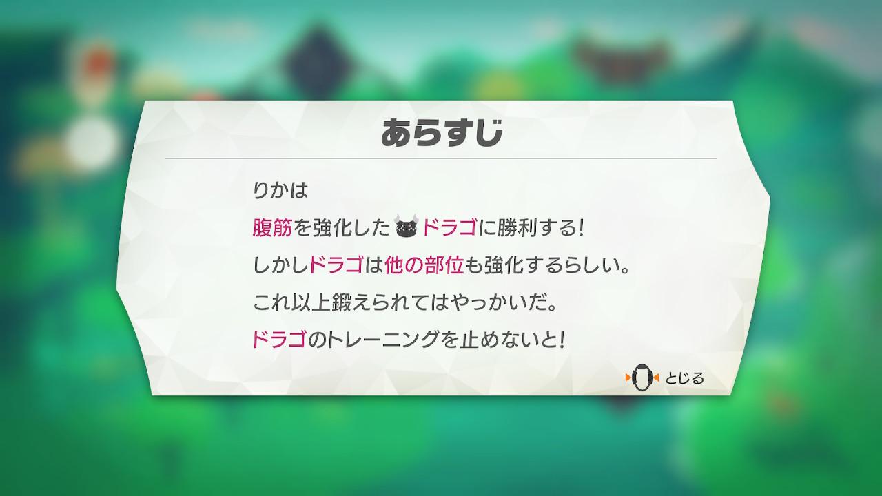 リングフィットアドベンチャー筋トレ記8_あらすじ