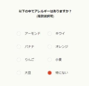 GREEN SPOON診断手順5