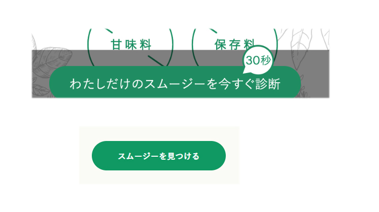 GREEN SPOON診断手順1