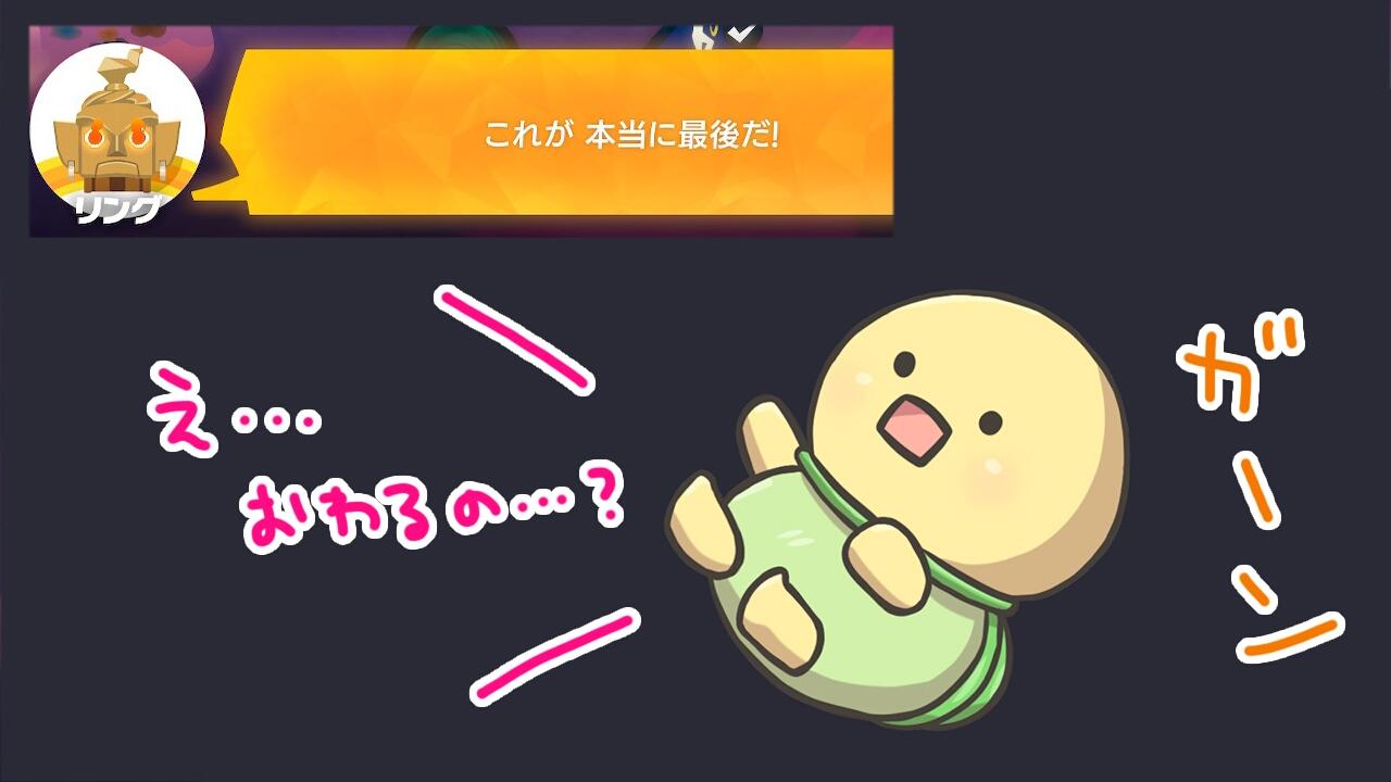 リングフィットアドベンチャー筋トレ記10_おわるの?!