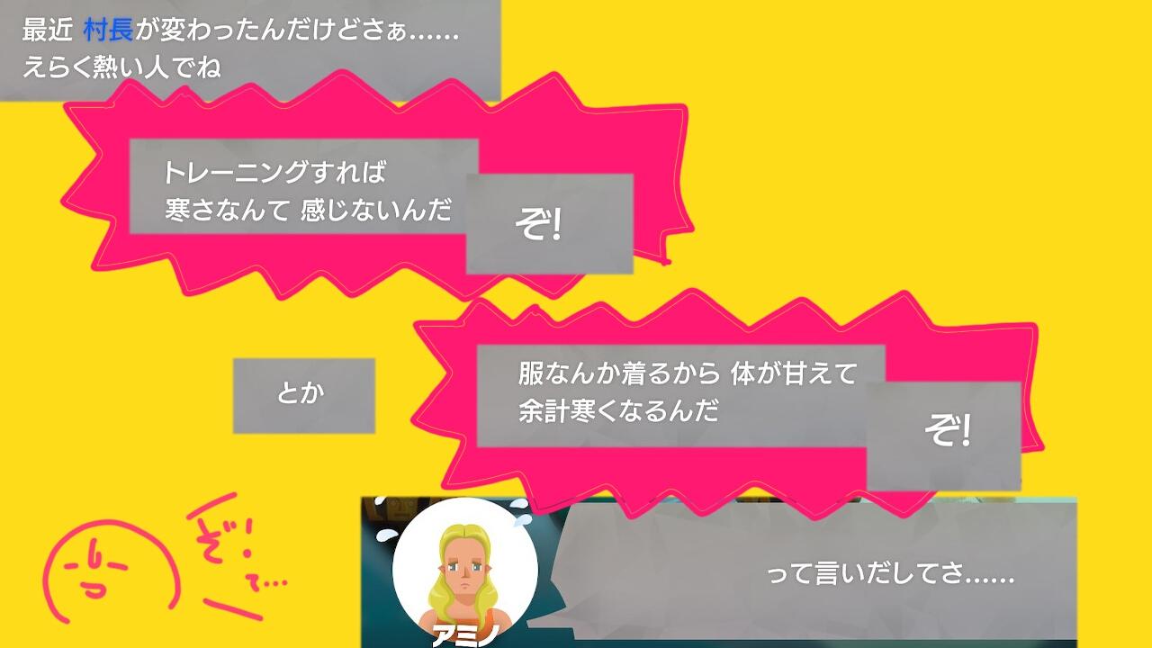 リングフィットアドベンチャー筋トレ記9_新しい村長だぞ!!
