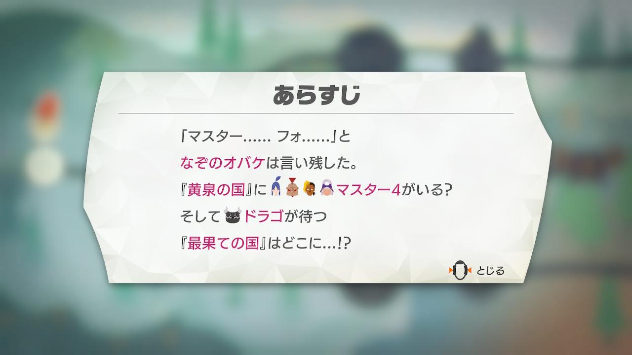 リングフィットアドベンチャー筋トレ記11_あらすじ