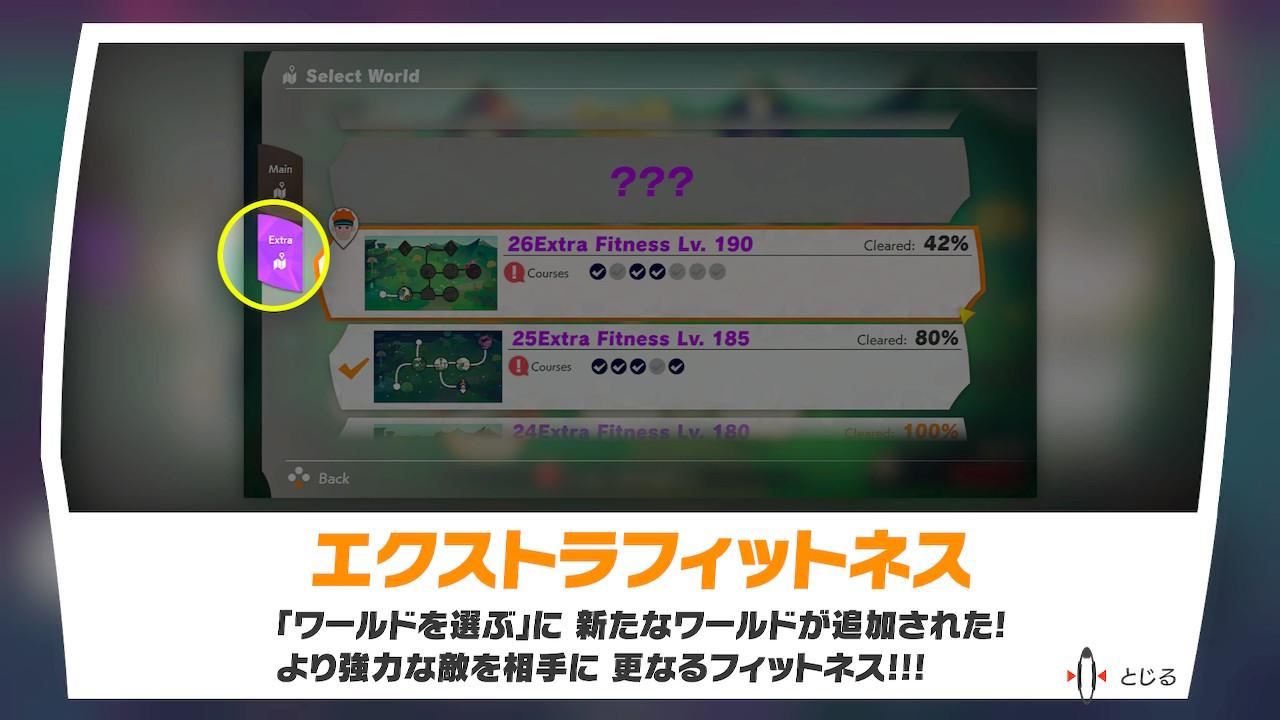 リングフィットアドベンチャー筋トレ記11_エクストラステージめっちゃある!