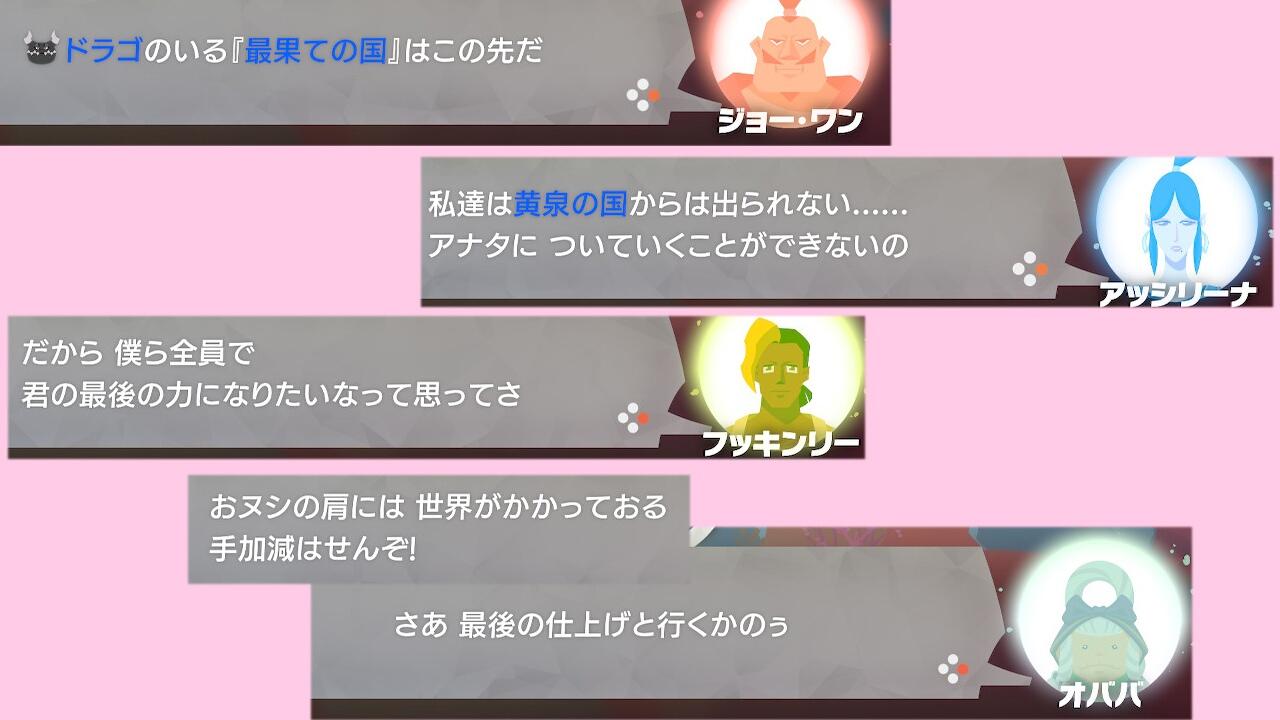 リングフィットアドベンチャー筋トレ記11_マスター4集結