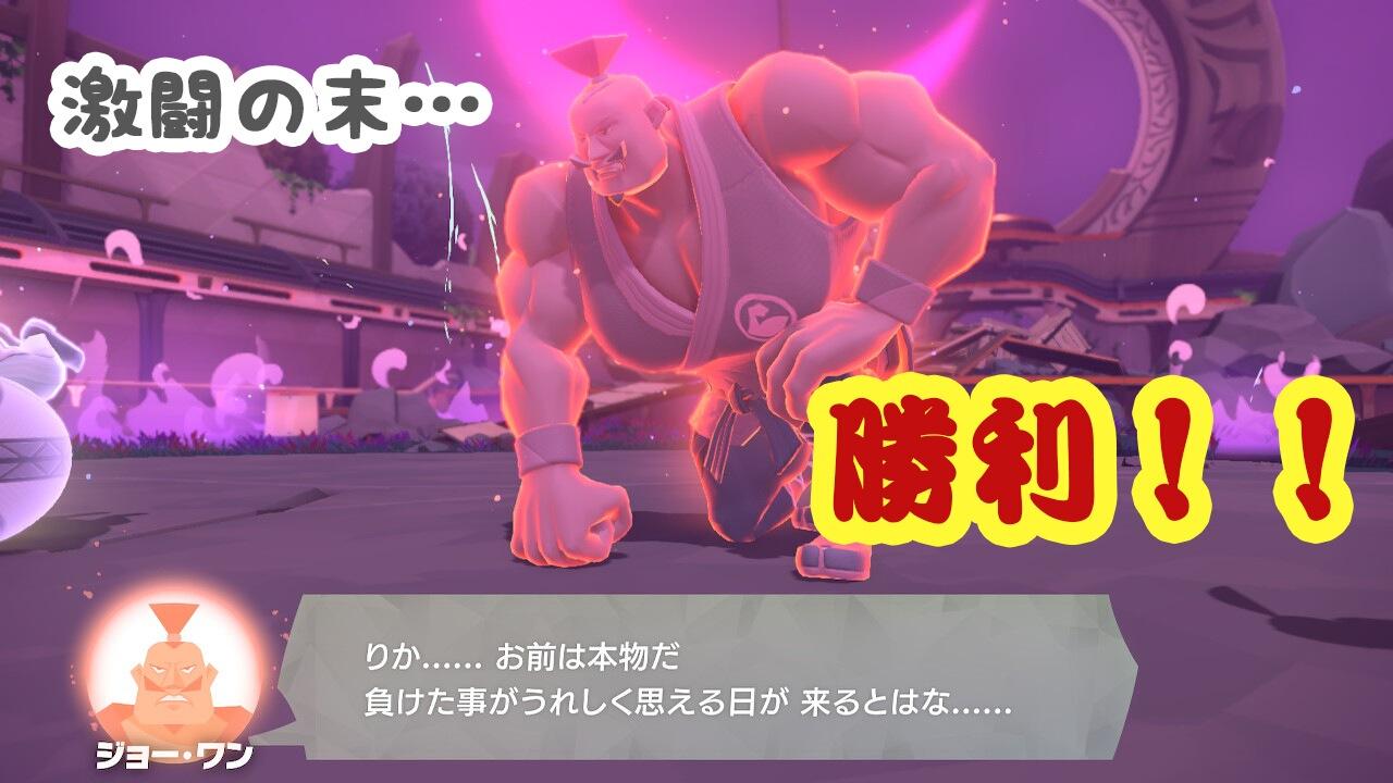 リングフィットアドベンチャー筋トレ記11_勝利!