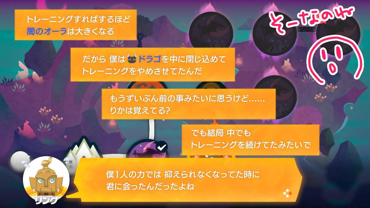リングフィットアドベンチャー筋トレ記11_出会いの真実