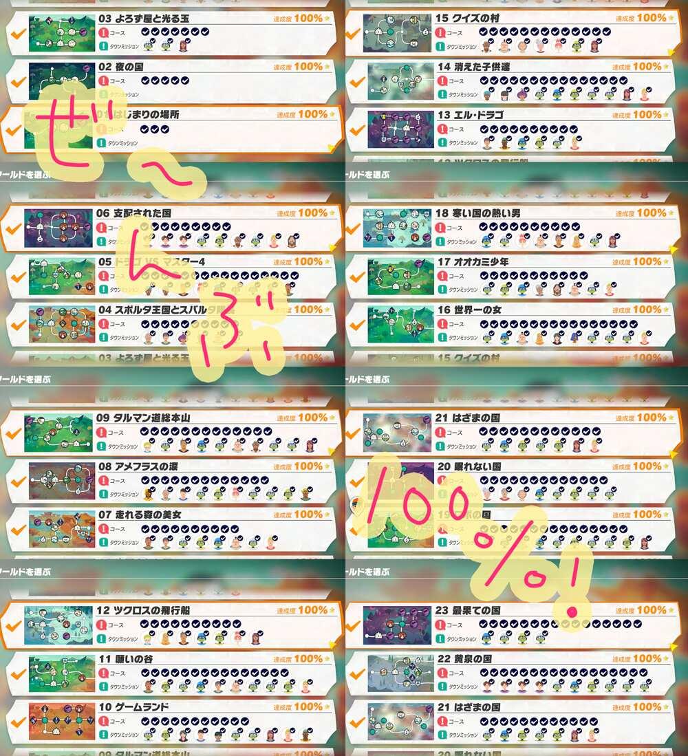 リングフィット筋トレ記12_コンプリート