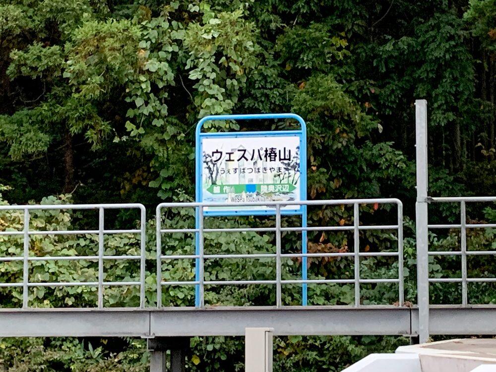 ウェスパ椿山の駅