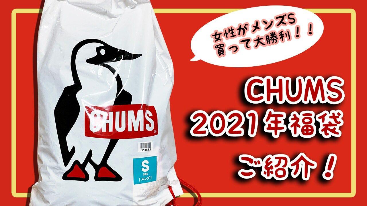 CHUMSメンズ福袋2021年中身ネタバレ
