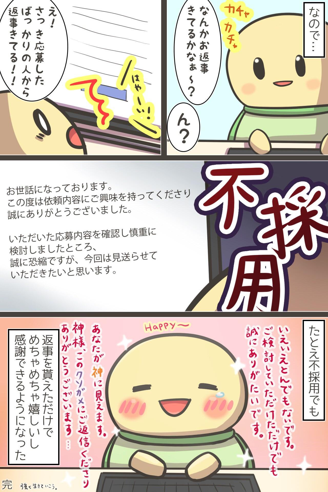 クラウドソーシングの漫画2