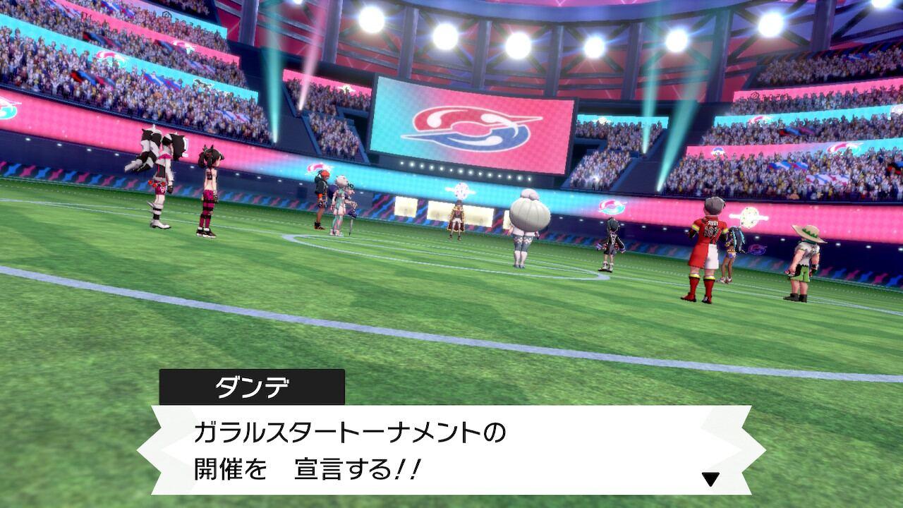 ポケモン剣盾レビュー ガラルスタートーナメント